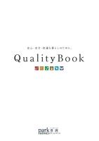 パークホームズ豊洲レジデンス QUALITY BOOK