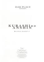 OAK PLACE TOYOSU KURASHI no ANSHIN